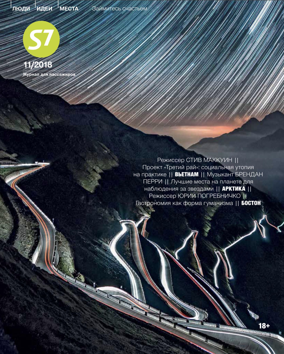 Eyeshot-s7-cover